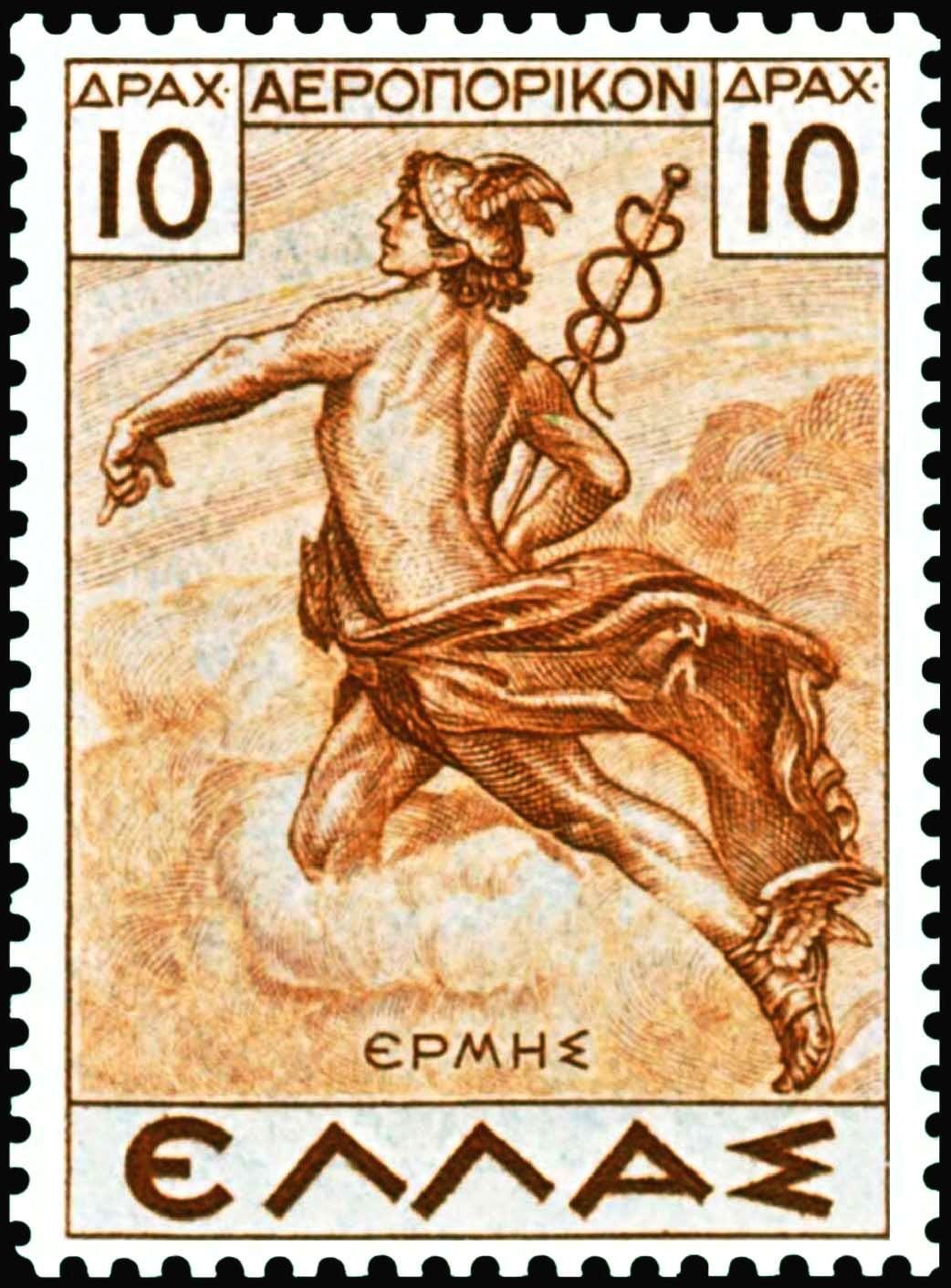 Ελληνικό γραμματόσημο του 1935. Ο Ερμής, ο αγγελιοφόρος των Θεών, μεταφέρει μήνυμα.