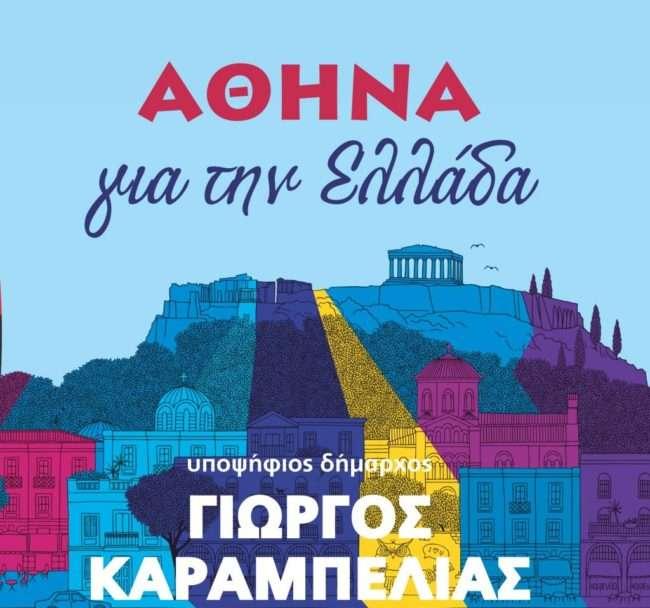 O κ. Γιώργος Καραμπελιάς είναι υποψήφιος δήμαρχος Αθηναίων με τον συνδυασμό «Αθήνα για την Ελλάδα».