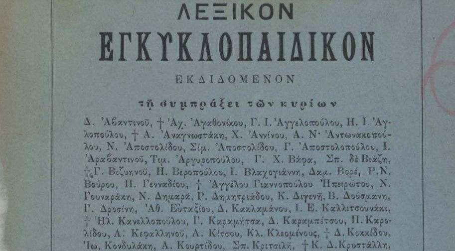 Λεξικόν εγκυκλοπαιδικόν τη συμπράξει των κυρίων Δ. Αραβαντινού ___ / εκδιδόμενον επιμελεία Ν. Γ. Πολίτου.