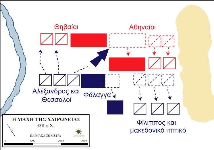 Μάχη της Χαιρώνειας (338 π.Χ.)