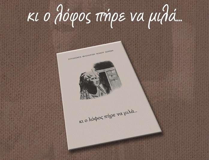 Βιβλιοπαρουσίαση ποιητικής συλλογής του Συνδέσμου Φιλολόγων