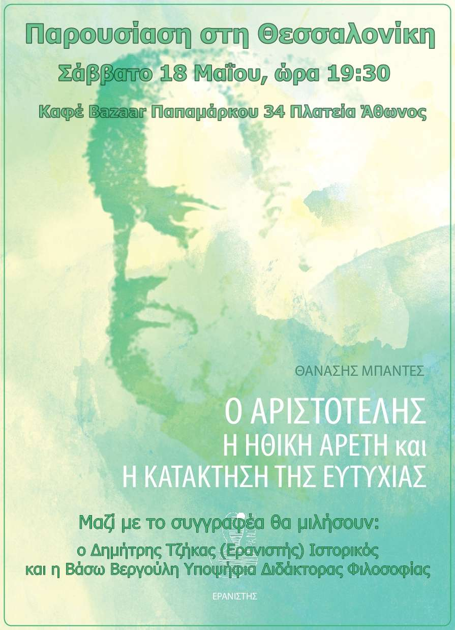 Βιβλιοπαρουσίαση: «Ο Αριστοτέλης, η ηθική αρετή και η κατάκτηση της ευτυχίας.» - 18 Μαΐου 2019.