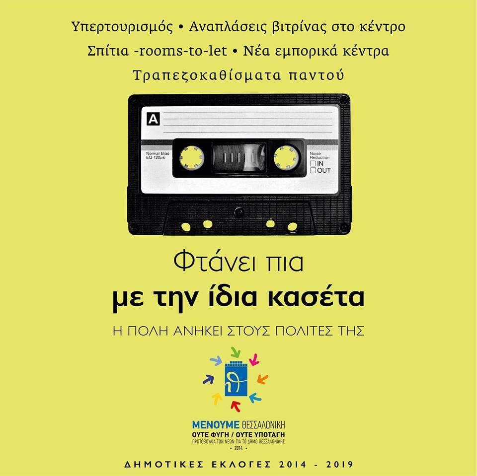 «Μένουμε Θεσσαλονίκη»: 54 Θέσεις για το Δήμο Θεσσαλονίκης