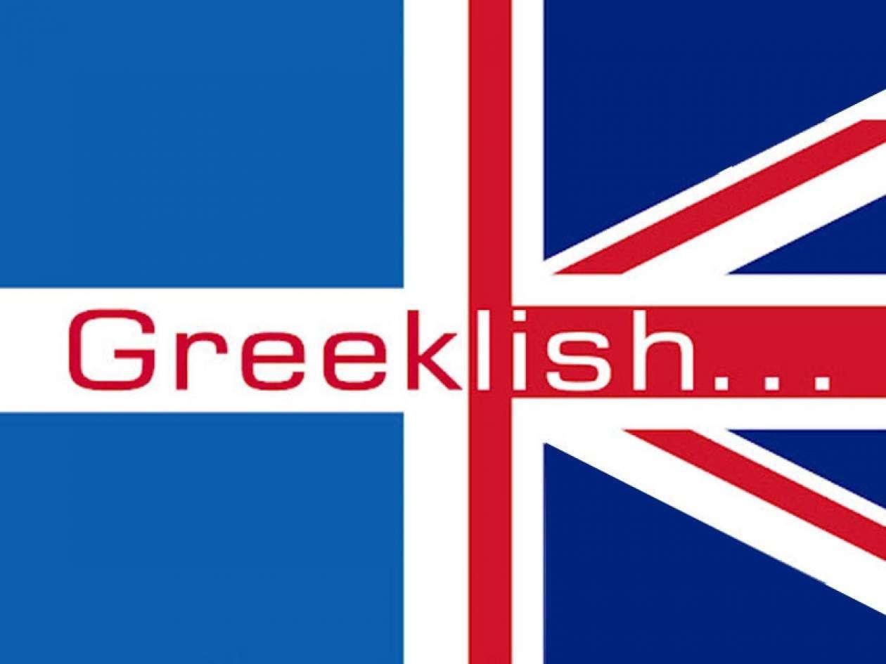 Αυτό που σήμερα ο κόσμος αποκαλεί λατινοελληνικά, greeklish ή φραγκολεβαντίνικα δεν είναι φαινόμενο της δεκαετίας μας.
