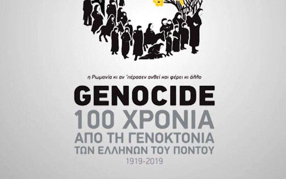 Ο Ποντιακός ελληνισμός πρωτοπόρος – Όχι στη Γενοκτονία της Μνήμης