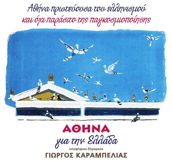 «ΑΘΗΝΑ για την Ελλάδα».