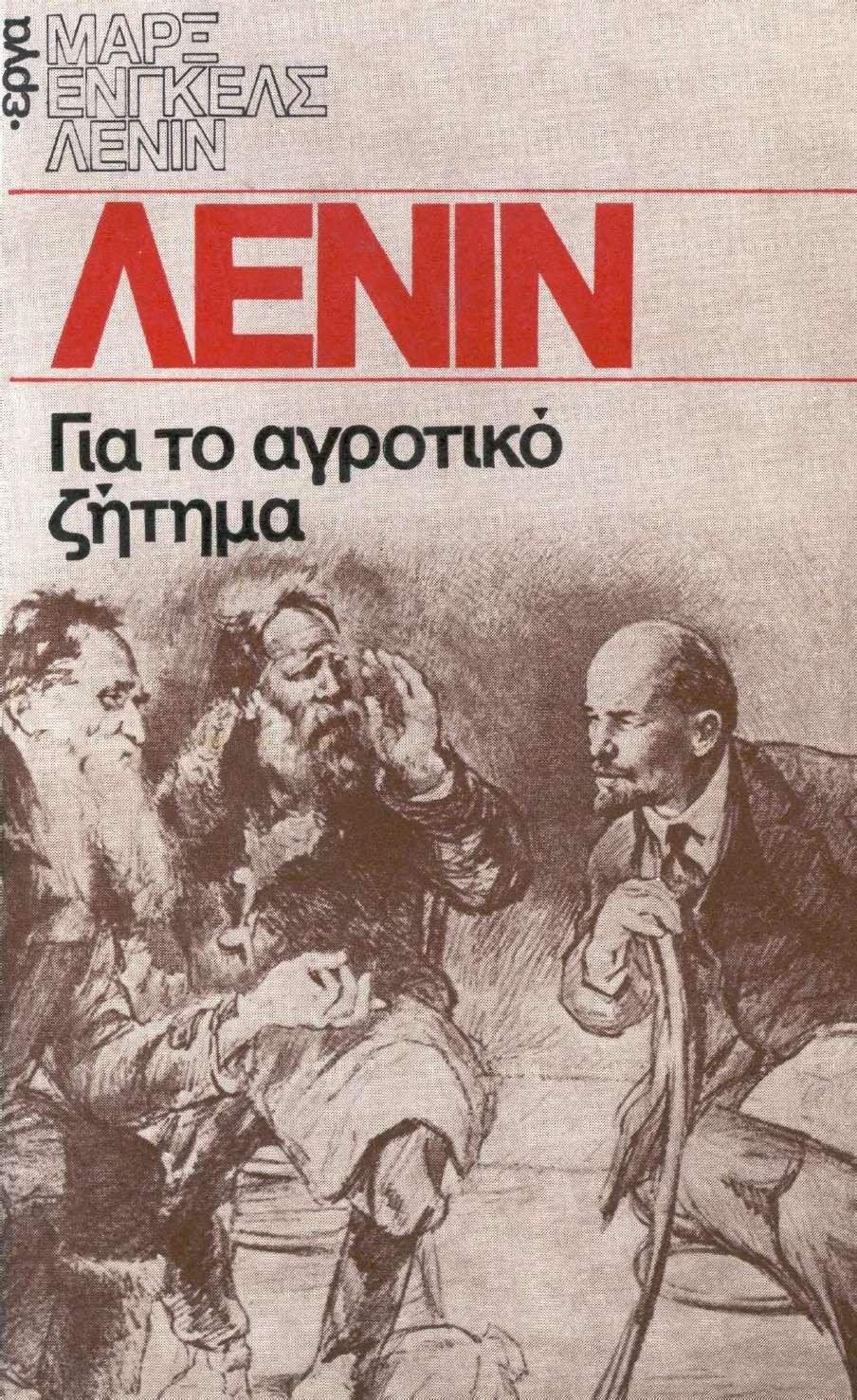 Ο Λένιν για το αγροτικό ζήτημα. Εξώφυλλο. Εκδ. Πογκρές, 1986.