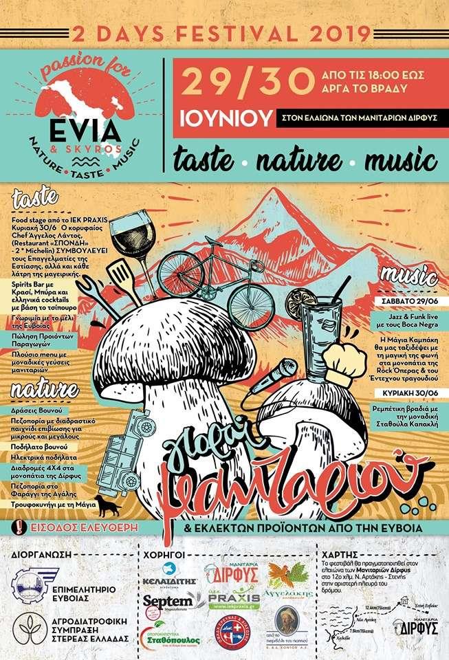 «Γιορτή μανιταριού» στην Εύβοια στις 29 και 30 Ιουνίου