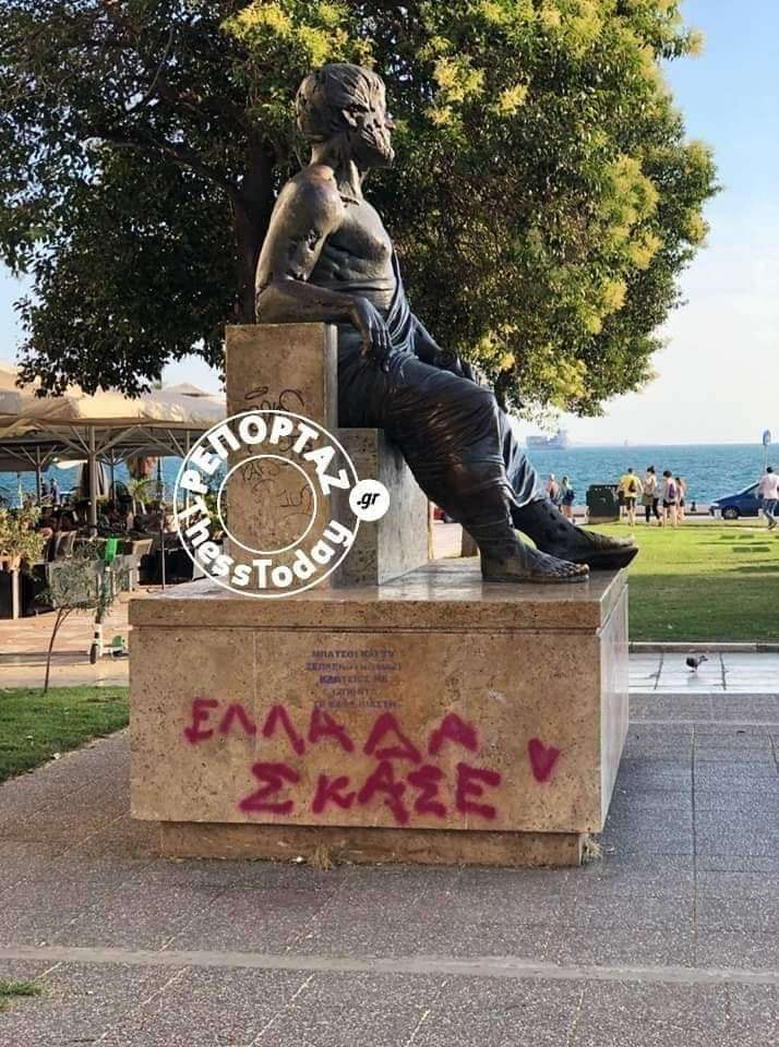 Από πότε η «πορεία υπερηφάνειας» θεωρείται από κάποιους ως βήμα για να διασπείρουν μια ρατσιστική ρητορική μίσους; Έτσι μόνο μπορούν να χαρακτηριστούν τα συνθήματα «Ελλάδα σκάσε!», «στο διάολο η οικογένεια, στο διάολο κι η πατρίς, να πεθάνει η Ελλάδα για να ζήσουμε εμείς».