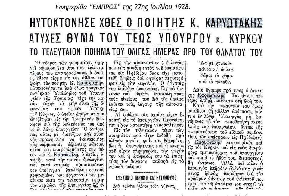 Η εφημερίδα Εμπρός γράφει για το θάνατο του Καρυωτάκη.