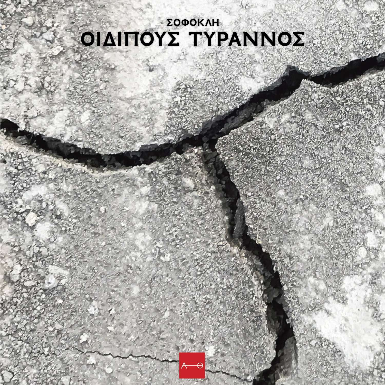 Το εντελέστερο έργο του Αρχαίου Δράματος, ο «Οιδίπους Τύραννος» του Σοφοκλή παρουσιάζεται στις 12 και 13 Ιουλίου στο αρχαίο Θέατρο Επιδαύρου σε σκηνοθεσία Κωνσταντίνου Μαρκουλάκη.