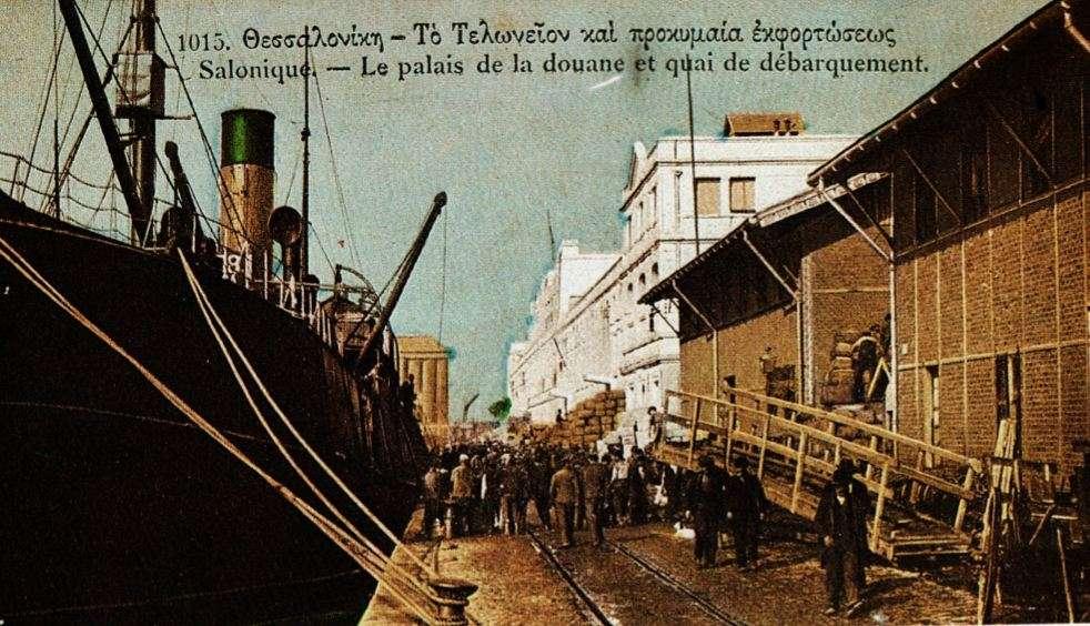Παλιά καρτ ποστάλ με το Τελωνείο και την προκυμαία εκφόρτωσης του λιμένα Θεσσαλονίκης.