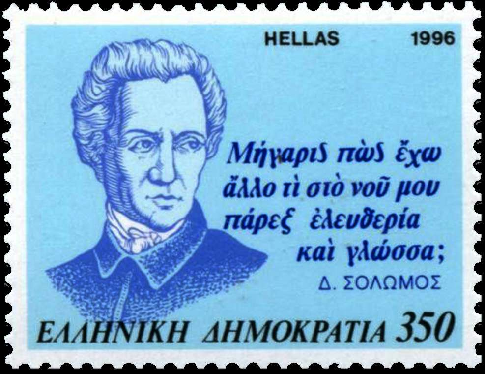 Διονύσιος Σολωμός. Ελληνικό γραμματόσημο. Dionysios Solomos. Greek stamp.