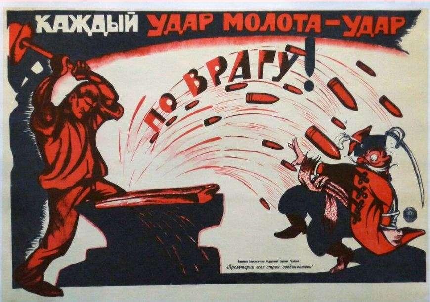 Αφίσα της ΕΣΣΔ.