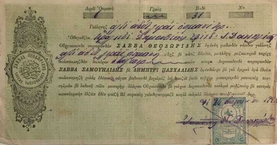 Απόδειξη παραλαβής εμπορευμάτων στην τουρκική γλώσσα, γραμμένη με αλφάβητο ελληνικό. 1910.