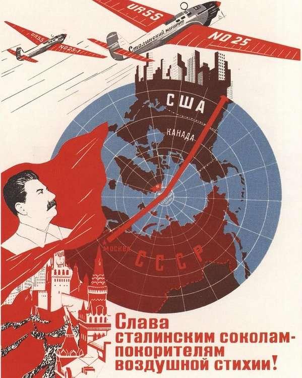 Σοβιετική αφίσα εποχής