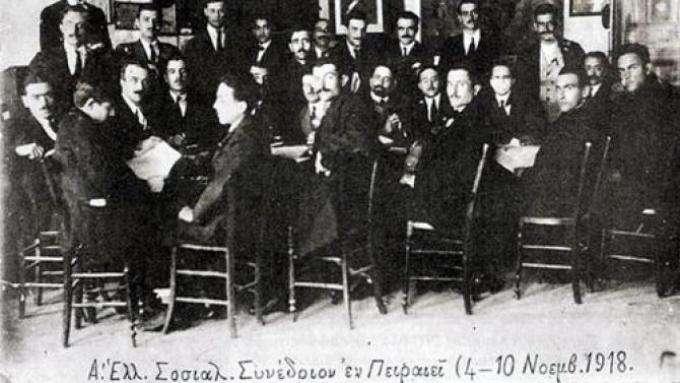 Συνέδριο ΣΕΚΕ, 1918.