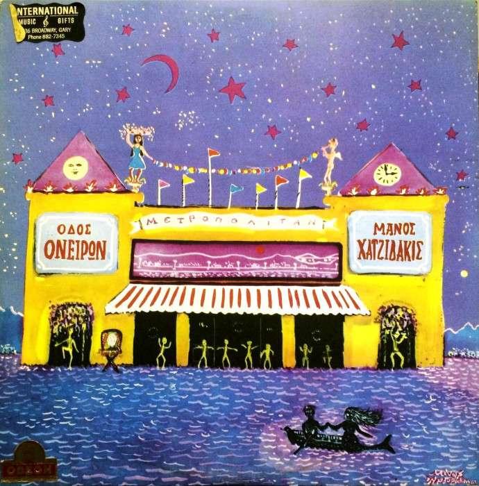 «Οδός Ονείρων» [Columbia, 1962]. Έργο 20 (1962). Μουσικό θεατρικό έργο που ανέβηκε τον Ιούνιο του 1962 στο θέατρο Μετροπόλιταν. Κείμενα: Αλέξη Σολομού και Μάνου Χατζιδάκι. Στίχοι: Νίκου Γκάτσου, Ιάκωβου Καμπανέλλη, Αλέξη Σολομού, Μίνου Αργυράκη και Μάνου Χατζιδάκι. Σκηνικά και κοστούμια: Μίνου Αργυράκη. Χορογραφίες: Μανόλη Καστρινού. Εξώφυλλο: Μίνως Αργυράκης.