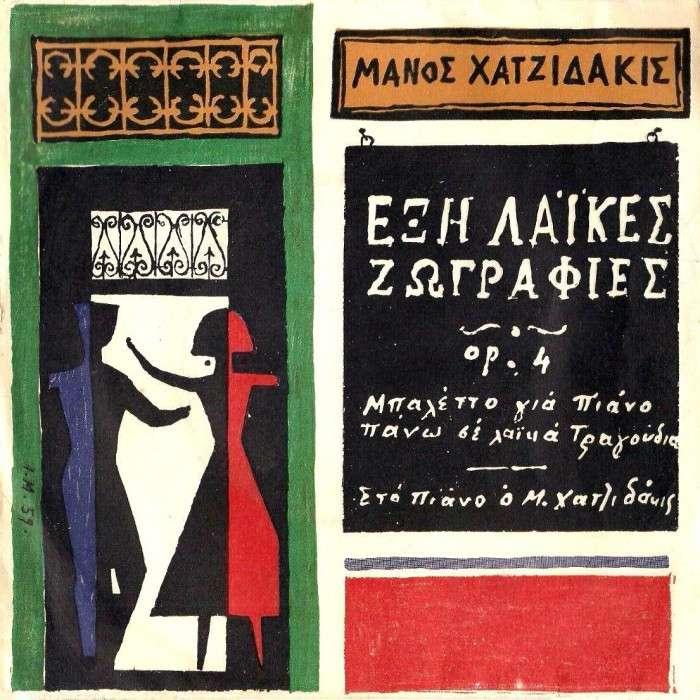 «Έξη Λαϊκές Ζωγραφιές» [Fidelity, 1959]. Έργo 5 (1949-50). Μπαλέτo, μεταγραφή για πιάvo έξι ρεμπέτικων τραγουδιών. Στo πιάvo o Μάvoς Χατζιδάκις. Εξώφυλλο: Γιάννης Μόραλης.