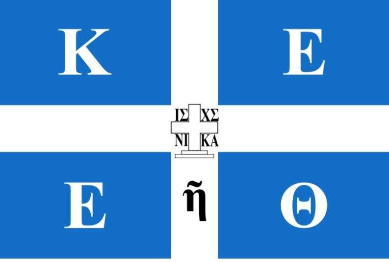Σημαία που χρησιμοποιήθηκε κατά την πολιορκία του Αρκαδίου, με τα αρχικά: Κ (Κρήτη), Ε (Ένωσις), Ε (Ελευθερία), Θ (Θάνατος).