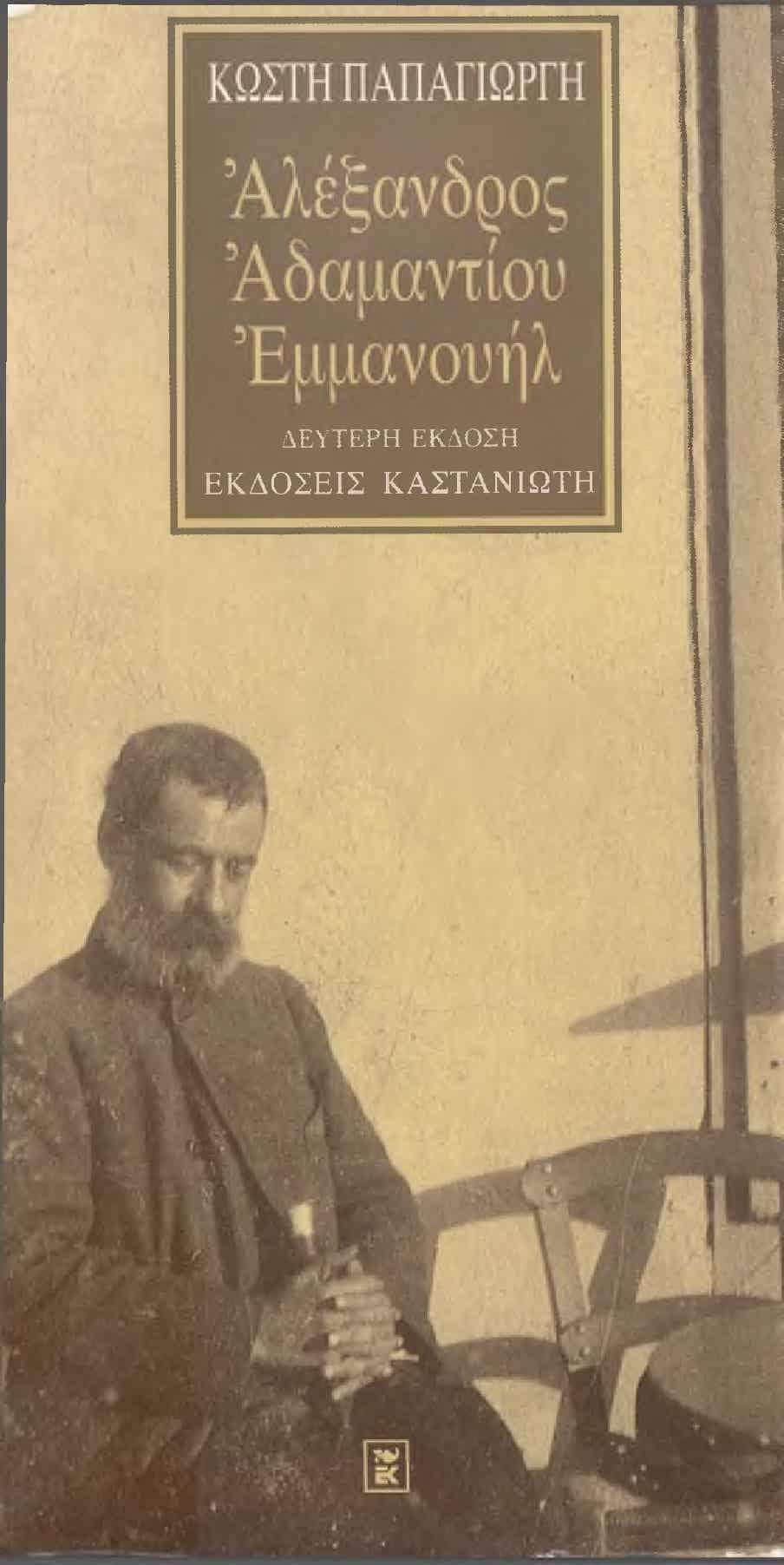 Κωστής Παπαγιώργης. Αλέξανδρος Αδαμαντίου Εμμανουήλ. Εκδ. Καστανιώτη.