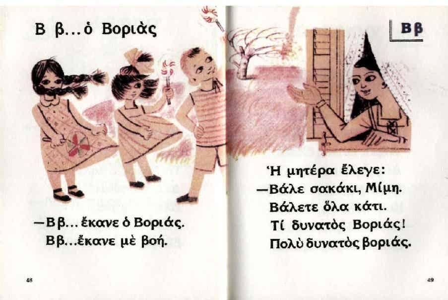 Αλφαβητάριο, Οργανισμός Εκδόσεων Σχολικών Βιβλίων.