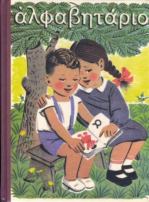 Αλφαβητάριο, Οργανισμός Εκδόσεων Σχολικών Βιβλίων, Ιδιωτική Συλλογή