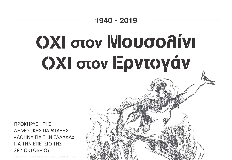 Ο ελληνισμός, βρίσκεται άμεσα στο στόχαστρό του νεοθωμανισμού. Και εμείς, την ίδια στιγμή, είμαστε εγκλωβισμένοι σε μια πολιτική διαρκών παραχωρήσεων, που εδώ και τρεις δεκαετίες έχει καταστεί «δεύτερη φύση» της ελληνικής εξωτερικής πολιτικής,