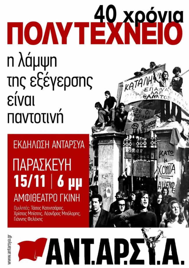 Μια χαρακτηριστική που κυκλοφόρησε η ΑΝΤΑΡΣΥΑ πριν μερικά χρόνια, προέβαινε σε μοντάζ-παραχάραξη της ίδιας της ιστορικής πραγματικότητας: Η ύπαρξη της μεγάλης ελληνικής σημαίας στην πύλη του κατειλημμένου Πολυτεχνείου του 1974, αδικαιολόγητη αν όντως το έθνος ταυτίζεται με την δικτατορία όπως πιστεύουν οι σημερινοί επίδοξοι συνεχιστές του, αποτελούσε τεκμήριο για τον πατριωτισμό της εξέγερσης.