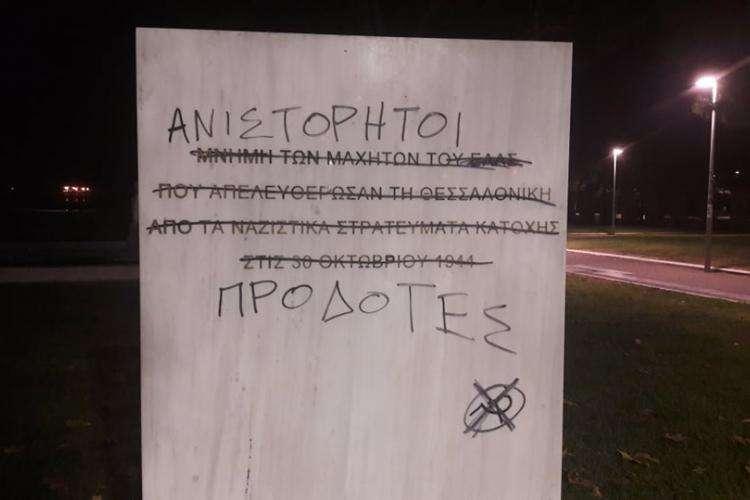 Η πλάκα μιλάει για την απελευθέρωση της πόλης από τους ναζί, πράξη που χρεώνεται στον ΕΛΑΣ. Διπλό σφάλμα. Κατ' αρχάς αν η πόλη απελευθερώθηκε από τους Ναζί και όχι από τους Γερμανούς, τότε γιατί η Ελλάδα να διεκδικήσει πολεμικές αποζημιώσεις από την Γερμανία;