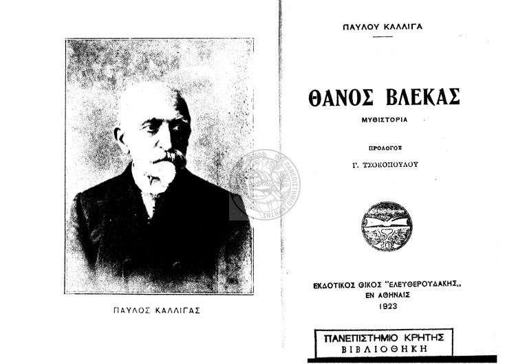 Καλλιγάς, Παύλος, 1814-1896. Θάνος Βλέκας Μυθιστορία , πρόλογος Γ. Τσοκοπούλoυ. Εν Αθήναις Ελευθερουδάκης, 1923.