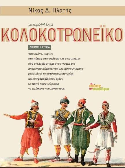 το «μικροΜέγα Κολοκοτρωνέικο» του Νίκου Πλατή, που κυκλοφορεί στις αρχές Δεκεμβρίου από τις Εκδόσεις των Συναδέλφων.
