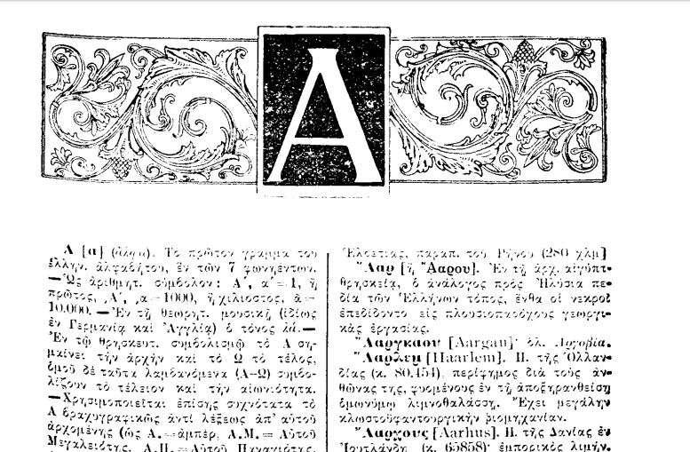 """Επίτομον εγκυκλοπαιδικόν λεξικόν της """"Πρωϊας"""" (PDF)"""