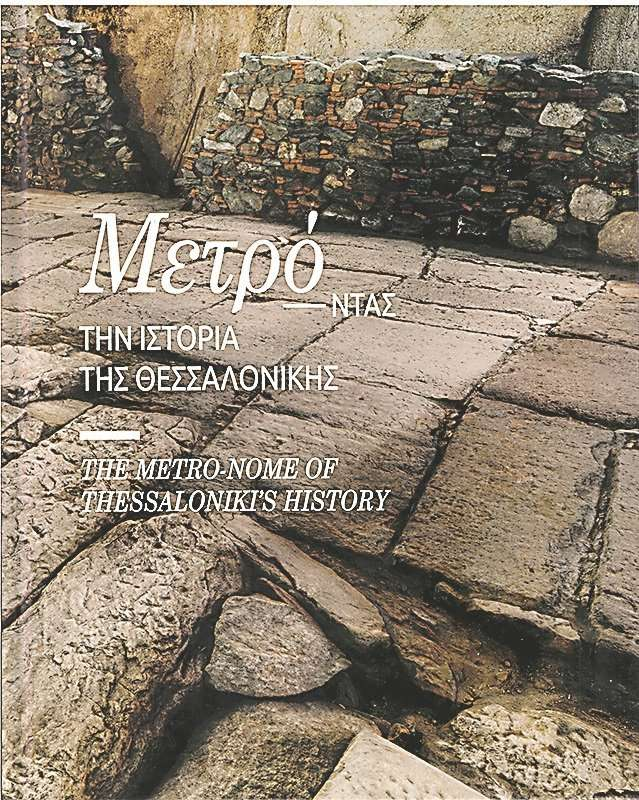 Το εξώφυλλο του λευκώματος «Μετρό-ντας» την ιστορία της Θεσσαλονίκης