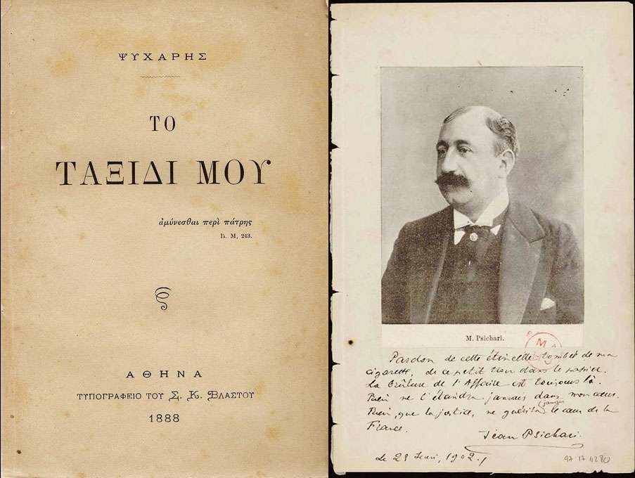 Ο Έλληνας γλωσσολόγος Γιάννης Ψυχάρης αποτελεί μία από τις κορυφαίες φυσιογνωμίες στον «αγώνα» για την επικράτηση του δημοτικισμού.