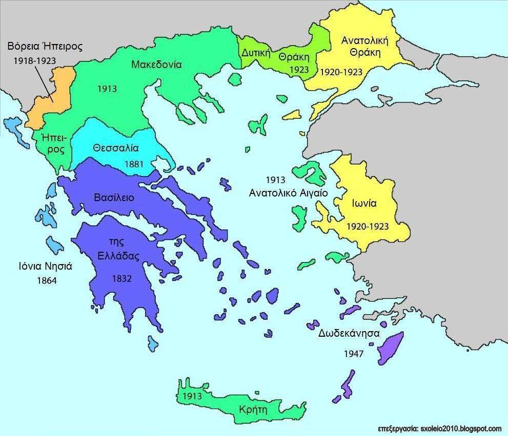 Η εδαφική επέκταση της Ελλάδας 1832-1947.