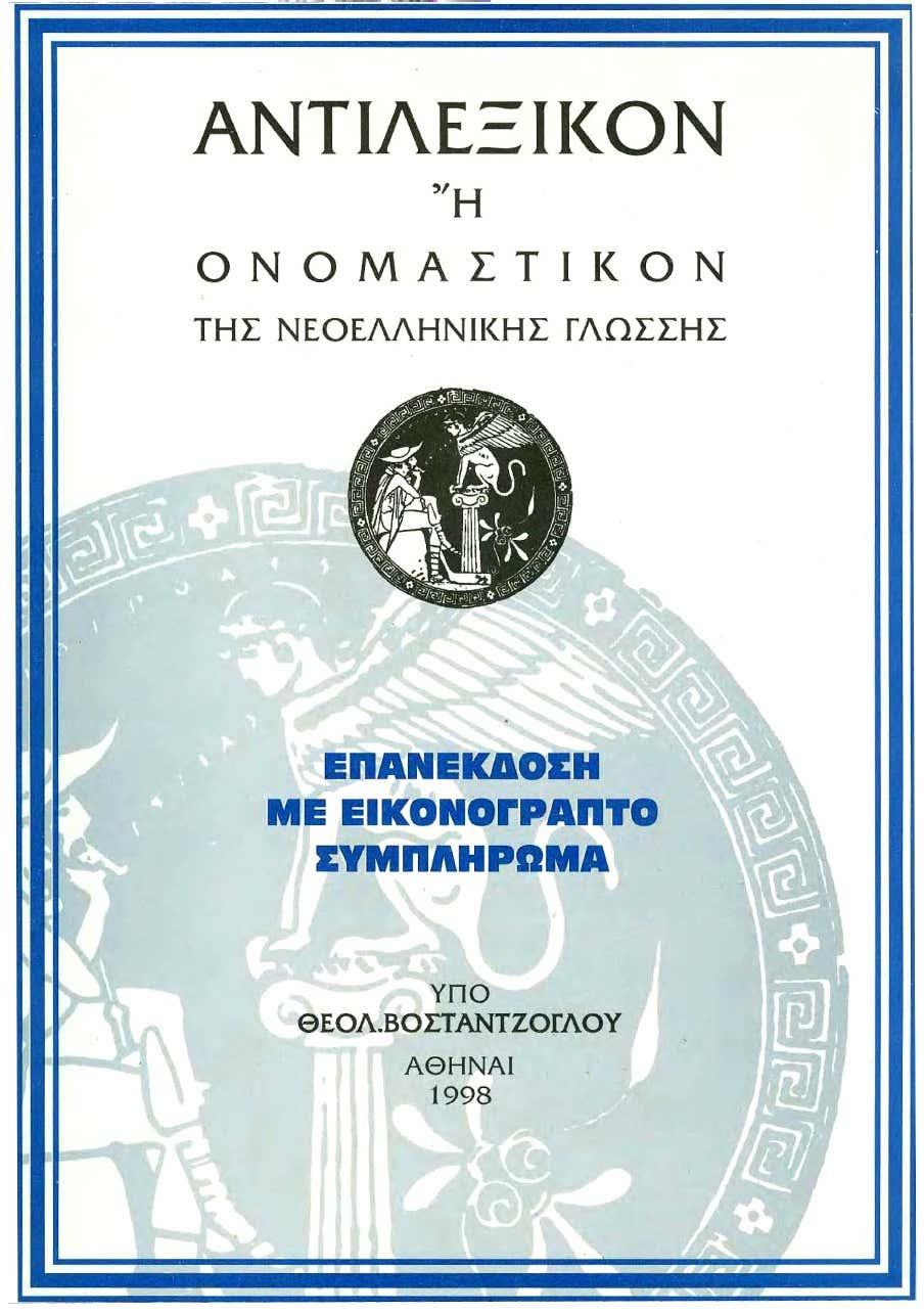 «Αντιλεξικόν ή Ονομαστικόν της νεοελληνικής γλώσσης»