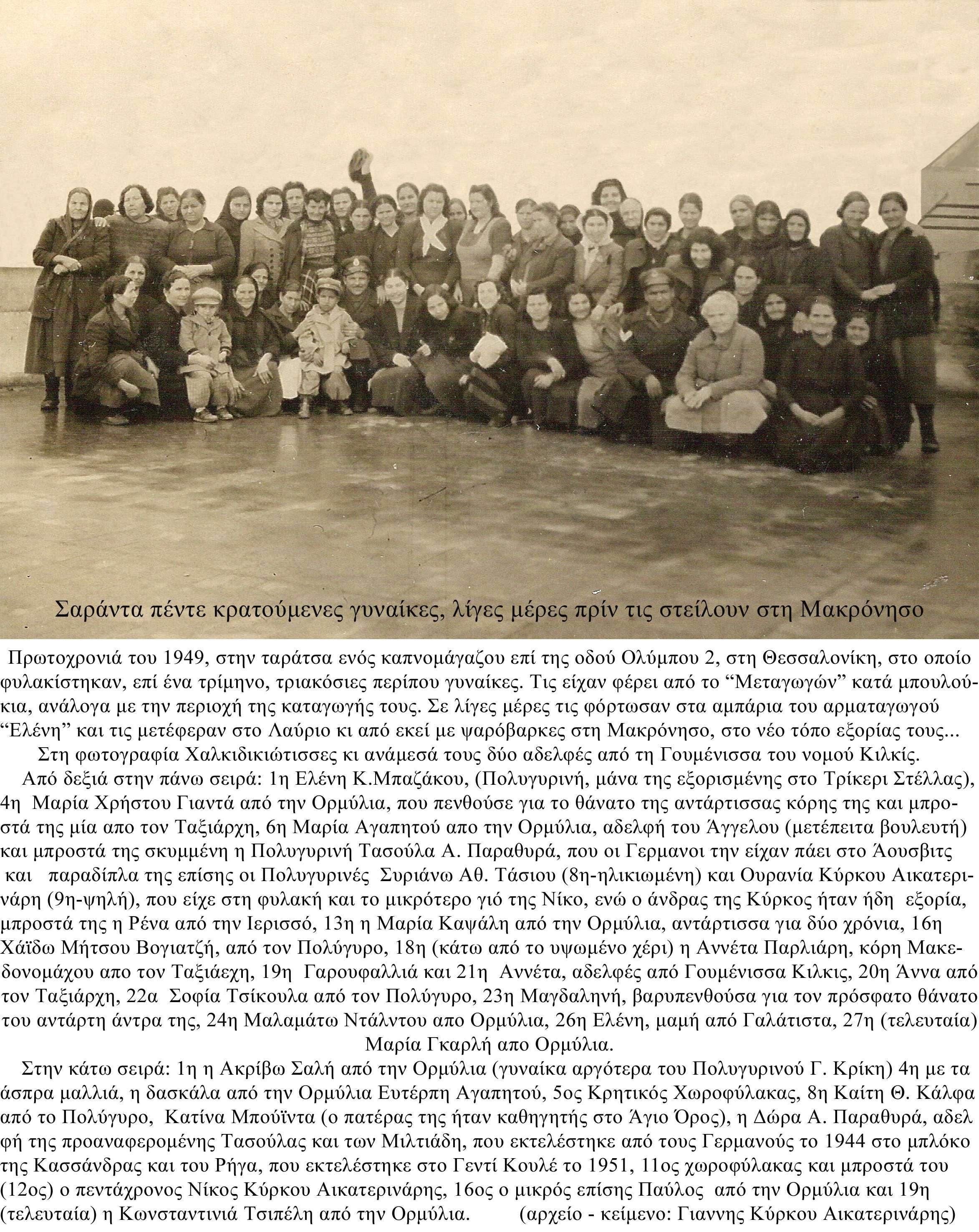 Γυναίκες στη Μακρόνησο.