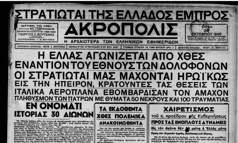 Η εφημερίδα «Ακρόπολη». 28 Οκτωβρίου 1940