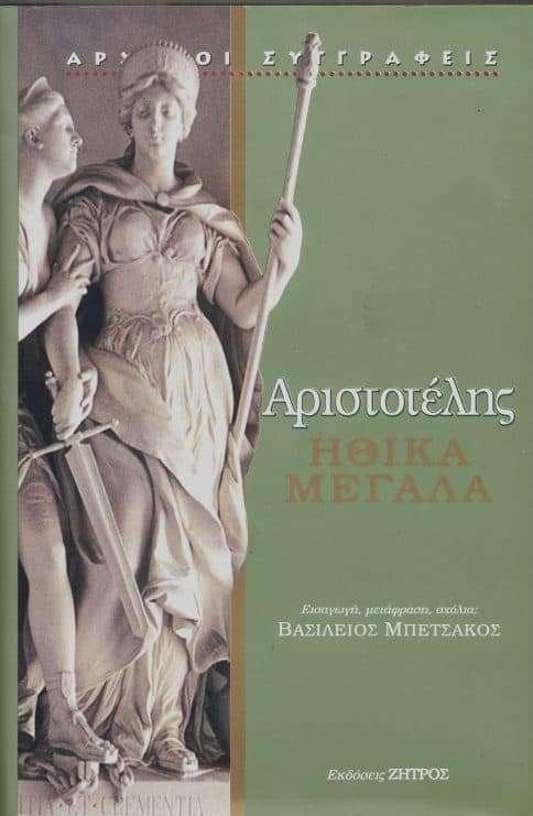Αριστοτέλης: «Ηθικά Μεγάλα», βιβλίο δεύτερο, μετάφραση Βασίλειος Μπετσάκος, εκδόσεις ΖΗΤΡΟΣ Θεσσαλονίκη 2010.