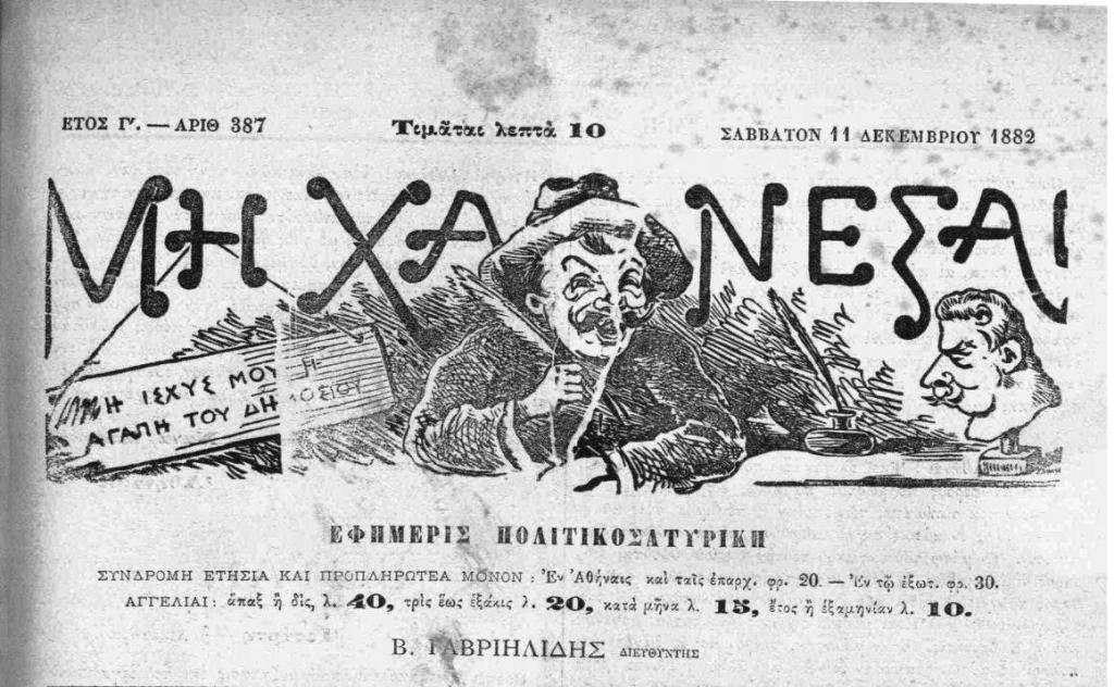 Το 1883 συντελείται μία από τις χαρακτηριστικότερες «τομές» στην ιστορία του ελληνικού Τύπου. Σαφέστερα, το περιοδικό «Μη Χάνεσαι» «εξελίσσεται» στην ημερήσια εφημερίδα «Ακρόπολις». Η νέα αυτή εφημερίδα συνέχισε την προσπάθεια για μία γενικότερη ανανέωση εντός των ορίων της χώρας.