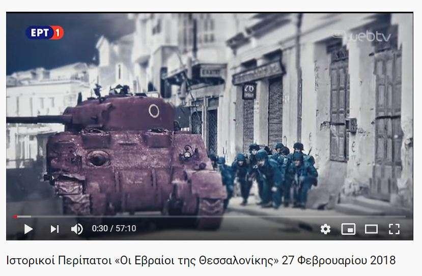 Ιστορικοί Περίπατοι: «Οι Εβραίοι της Θεσσαλονίκης»