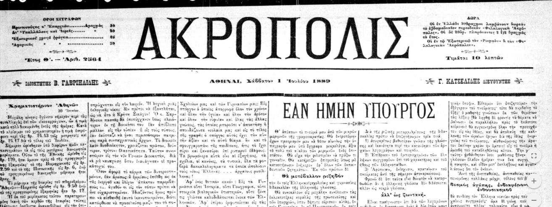 Ο άνθρωπος, ο οποίος συμβολίζει αυτό το «νέο» είναι ένας νεαρός δημοσιογράφος από τους Επιβάτες της Ανατολικής Θράκης, ο Βλάσσης Γαβριηλίδης (1848-1920).