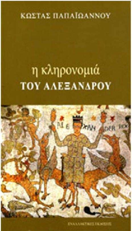 Κώστας Παπαϊωάννου: Η κληρονομιά του Αλέξανδρου