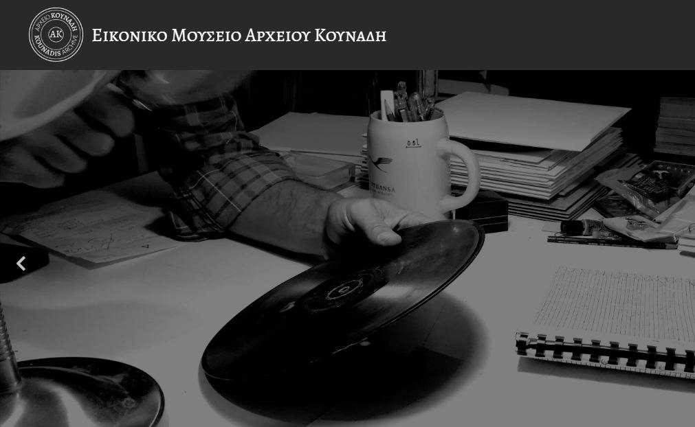 Το Αρχείο Κουνάδη άρχισε να συγκροτείται στις αρχές της δεκαετίας του 1960 από τον Παναγιώτη Κουνάδη, ερευνητή και μελετητή της μουσικής και των τραγουδιών των Ελλήνων, και από το 2008 συστάθηκε ως αστική μη κερδοσκοπική εταιρεία.
