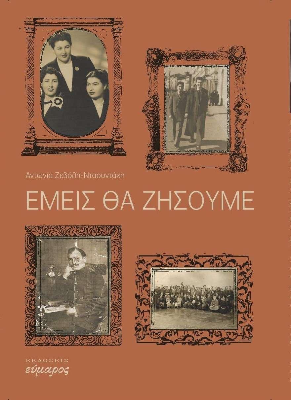 Η Κρητικιά συγγραφέας Τώνια Ζεβόλη - Νταουντάκη αναφέρεται μέσα από τις σελίδες του εξαιρετικού βιβλίου της «Εμείς θα ζήσουμε», σε άγνωστα γεγονότα και καταστάσεις του παρελθόντος της πολύπαθης Χαλκιδικής και της Μακεδονίας.