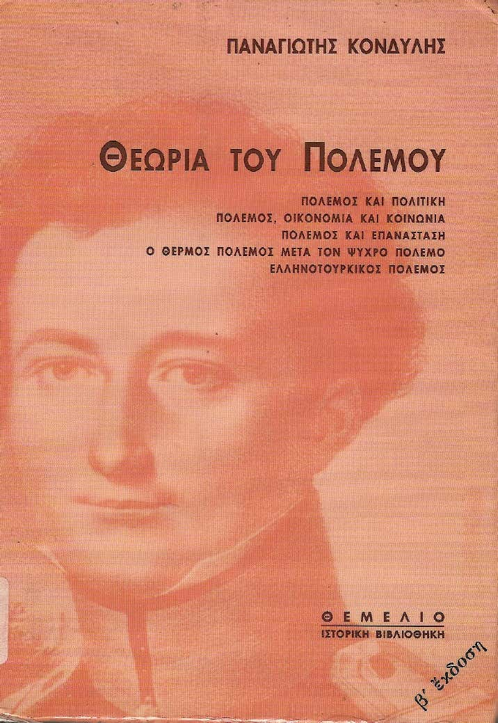 «Θεωρία του πολέμου». Εκδ. Θεμέλιο. Αθήνα 1998.