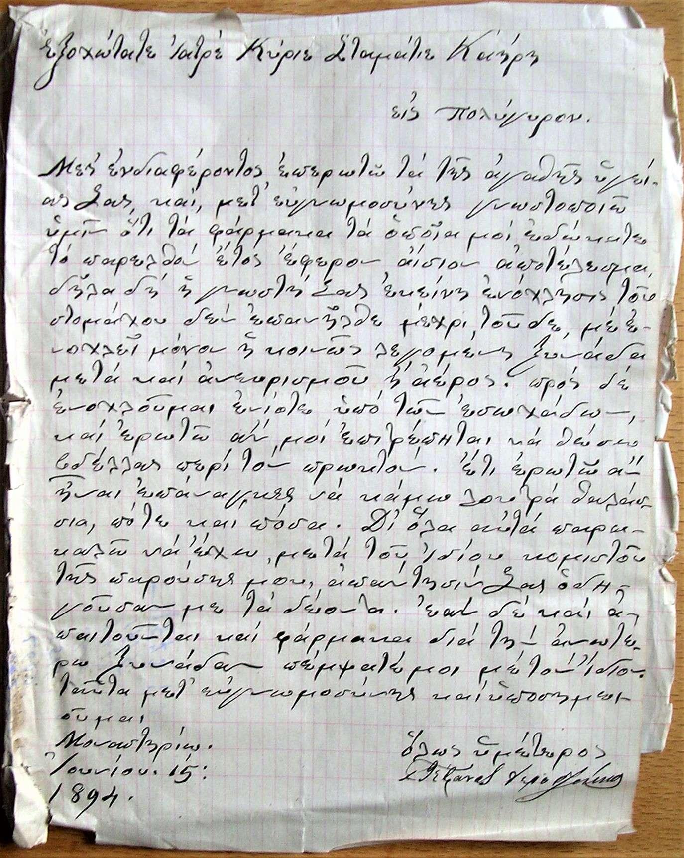 Επιστολή του 1894. Καΐρης Σταμάτιος.
