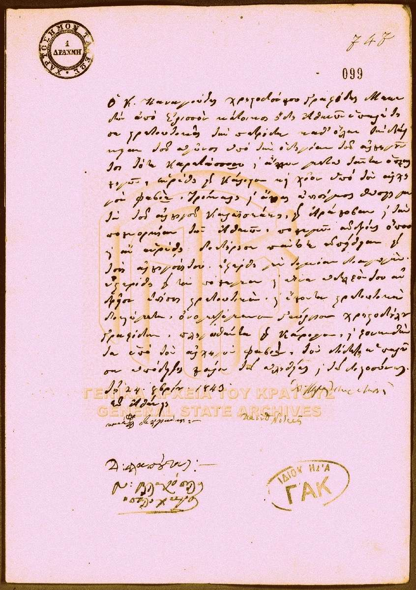 Έγγραφο που βρίσκεται στα Γ.Α.Κ. και βεβαιώνει τους αγώνες του Παν. Χρ. Γραφίδη. Γ.Α.Κ., Αριστεία, φ. 233, έγγρ. 99.