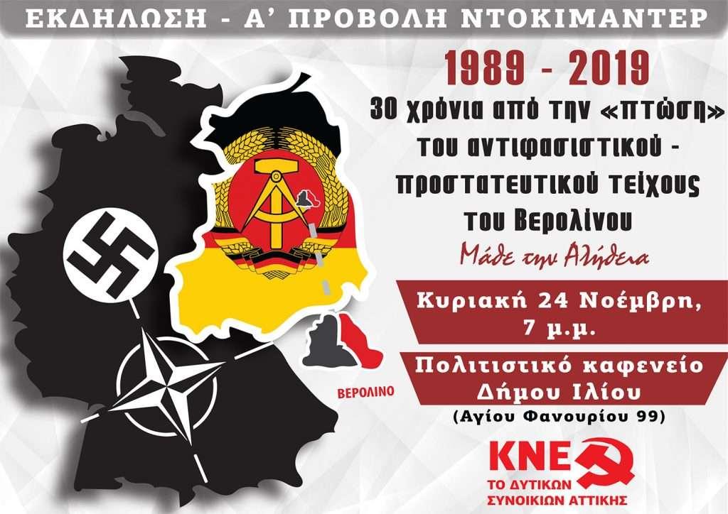 Βέβαια πρόσφατα (στις 24 Νοεμβρίου 2019) η ΚΝΕ Δυτικής Αττικής πρόβαλε ντοκιμαντέρ με τον εύγλωττο τίτλο «1989-2019, 30 χρόνια από την 'πτώση' του αντιφασιστικού-προστατευτικού τείχους του Βερολίνου». Στα ελληνικά σύνορα αποκλειστικά δεν θέλουν τείχη οι «διεθνιστές».